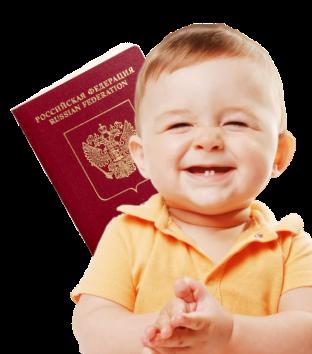Сколько делают загранпаспорт новорожденному ребенку